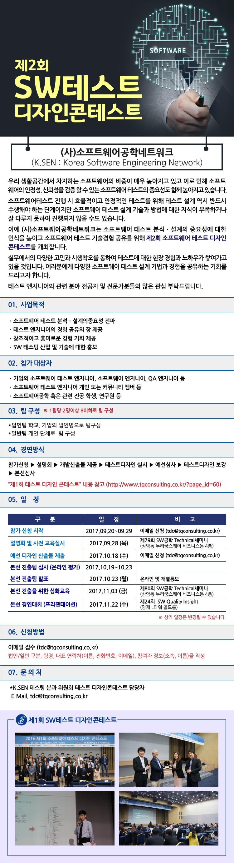 contest_info